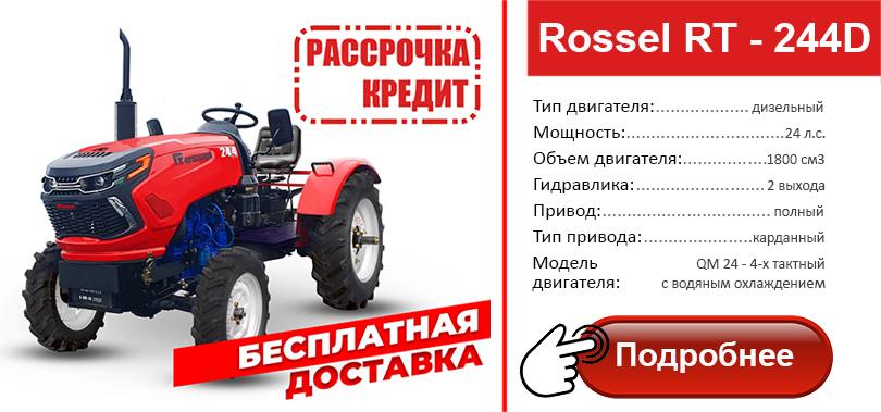 Rossel_RT_244D