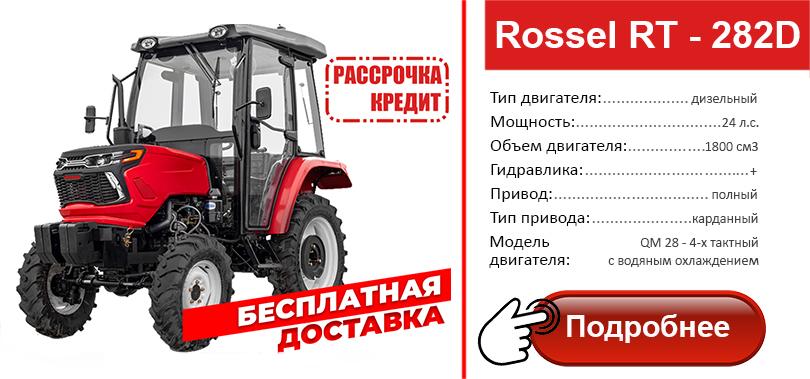 Rossel_RT_282D