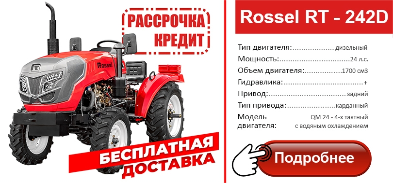 rossel_RT_242D